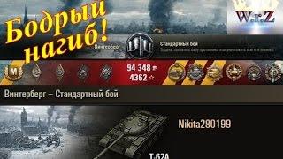 Т-62А  Бодрый нагиб!  Винтерберг  World of Tanks 0.9.15.1