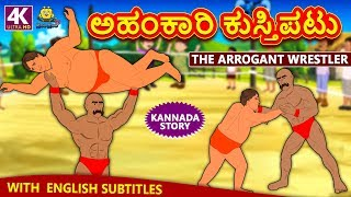 Kannada Moral Stories for Kids   ಅಹಂಕಾರಿ ಕುಸ್ತಿಪಟು   The Arrogant Wrestler   Kannada Fairy Tales
