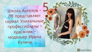 Ирина Кулина/5/Уникальные профессионалы/Лена Воронова