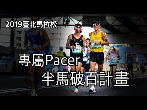 教練擔任專屬Pacer配速員 能不能完成半馬破百計畫呢? 2019臺北馬拉松『路跑開箱』 - YouTube