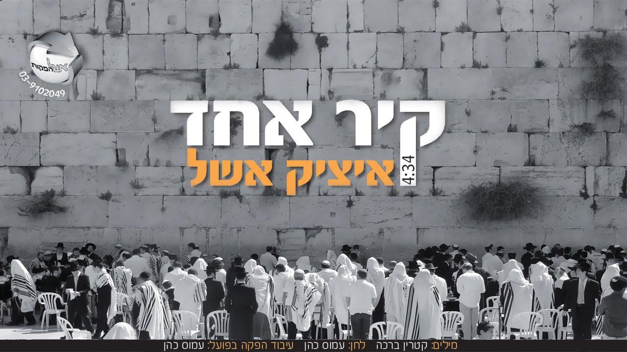 איציק אשל - קיר אחד | Itzik Eshel - Kir Echad