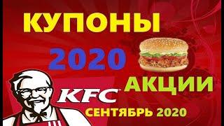 KFC купоны, акции, скидки сентябрь 2020 cмотреть видео онлайн бесплатно в высоком качестве - HDVIDEO