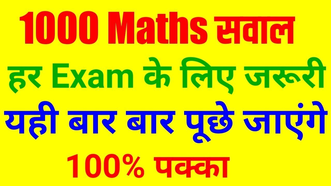 Maths के 1000 सवाल  For-RAILWAY NTPC, GROUP D, SSC CGL, CHSL, MTS, BANK & all exams पार्ट - 4