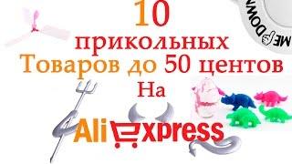 10 Прикольных товаров до 50 центов. Aliexpress ч.2(, 2016-03-17T23:49:04.000Z)
