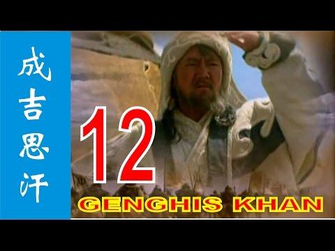 Genghis Khan 2004 Ep 12 | Eng sub 成吉思汗
