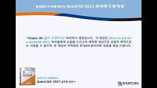 동영상으로 배우는 AutoCAD 2021 책 실습 샘플…
