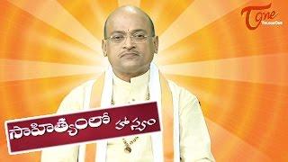 Garikipati Narasimha Rao New Pravachanam | Sahityamlo Hasyam | Episode 245 | TeluguOne