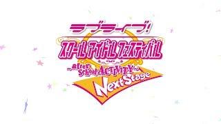 『ラブライブ!スクールアイドルフェスティバル ~after school ACTIVITY~ Next Stage』ティザートレーラー