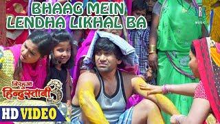 "Bhaag Mein Lendha Likhal Ba   Dinesh Lal Yadav ""Nirahua""   Nirahua Hindustani 3   Movie Song 2018"
