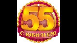 видео Поздравления с днем рождения сестре 55 в прозе