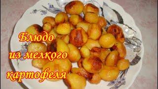 Отличное Блюдо из Мелкого Картофеля