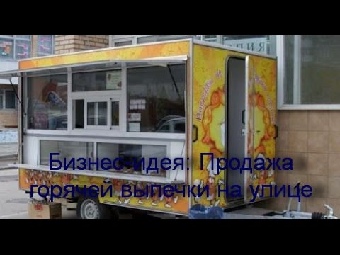 Бизнес идеи: Продажа горячей выпечки на улице
