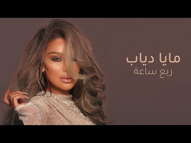 Maya Diab - Rob3i Sa3a [Official Music Video] / مايا دياب - ربع ساعة