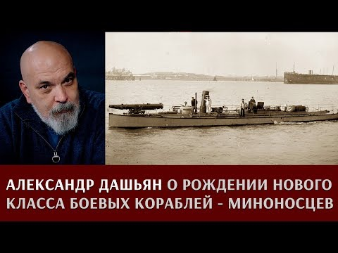 Александр Дашьян о рождении нового класса боевых кораблей - миноносцев