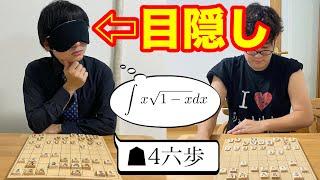 目隠しした状態で将棋と数学はやれるのか【壮絶ハンデ戦】