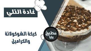 كيكة الشوكولاته و الكراميل  - غادة التلي