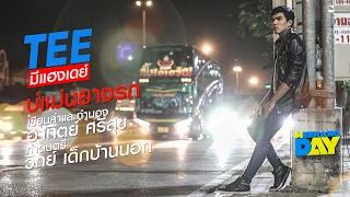บ่แม่นยางรถ- ที มีแฮงเดย์ TEE Meehangday (Official Audio)