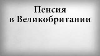 видео Основы социального страхования - Государственное и негосударственное пенсионное страхование в России