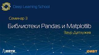 3. Библиотеки Pandas и Matplotlib: семинар