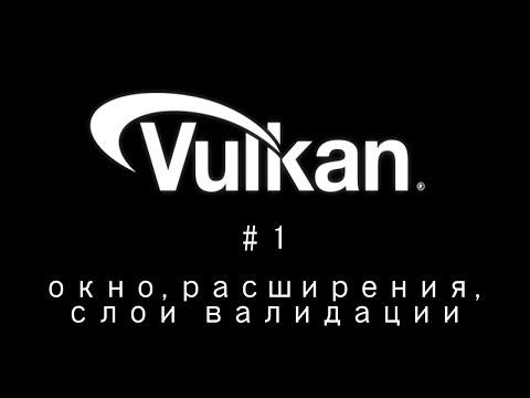 vulkan one