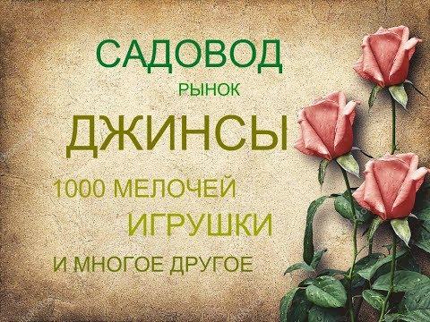САДОВОД/ДЖИНСЫ/ОПТ И РОЗНИЦА/ПРЯМОЙ ЭФИР