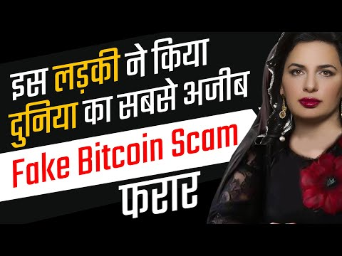 The Biggest Cryptocurrency Scam Ever | Where Is Dr. Ruja?