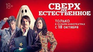 СВЕРХ(НЕ)ЕСТЕСТВЕННОЕ   Трейлер   В онлайн-кинотеатрах с 18 октября