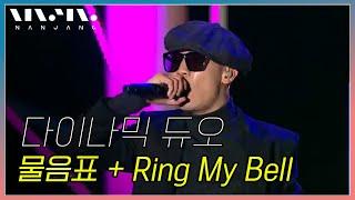 문화콘서트 난장 NANJANG ; 다이나믹듀오 Dynamic duo ; 물음표+Ring my bell - Stafaband