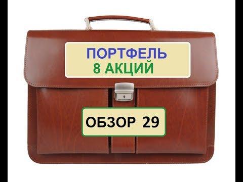 """Портфель """"8 акций"""" Полеты Газпром и Яндекс. Купил Мосбиржу, Фосагро, Полиметалл, Ростелеком."""