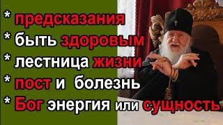 Православие 🔴 Предсказания / молитва о здоровье/ великий пост и болезнь / Бог сущность  энергия