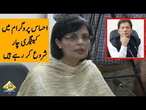 SANIA NISHTAR Media Talk   PM Fund Web Portal   Ehsaas Labour Fund   Imran Khan Present   2 May 2020