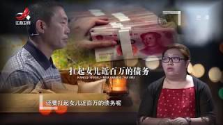 《金牌调解》女儿抨击父亲无爱 父亲泪崩[高清版] 20170630