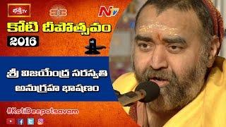 Vijayendra Saraswathi Swamigal Divine Address in 3rd Day Koti Deepotsavam Celebrations    NTV