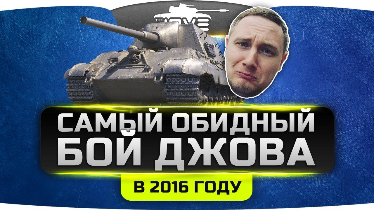 САМЫЙ ОБИДНЫЙ БОЙ ДЖОВА в 2016 году ;(