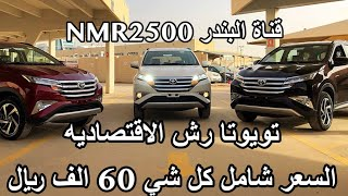 تويوتا رش 2019 وصلت الرياض اقتصاديه بالسعر والبنزين ٦٠ الف ريال