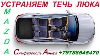 Устраняем теч люка автомобиля Mazda +79788545470 Симферополь