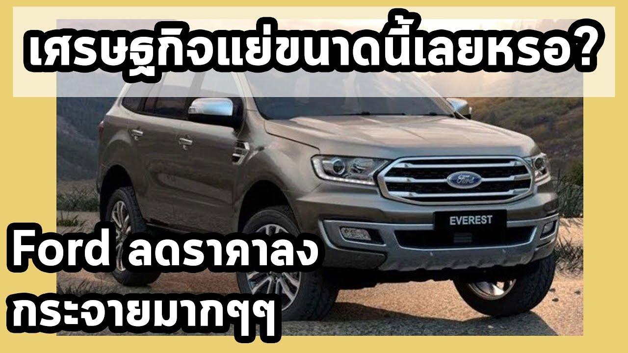 เศรษฐกิจแย่ จน Ford Ranger – Everest ต้องแจกส่วนลด 1 แสนบาทกันแล้วหรือ