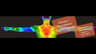 Термовизия с д-р В.Маринов. Еп.1- Фестивал на положителната енергия...Информация в текста под клипа