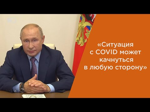 Путин: «Ситуация с коронавирусом в России может качнуться в любую сторону»