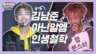 [쇼챔비하인드.zip] 선생님도 못 가르친 인생, 김남준 에게 배운다.. l 방탄소년단(BTS) 알엠(RM)