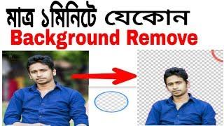 মাত্র ১মিনিটে যেকোন ছবির ব্যাকগ্রাউন্ড রিমুভ করুন    Easy Background remove your photo