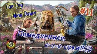 Far Cry New Dawn Приключения двух нянь Прохождение 11