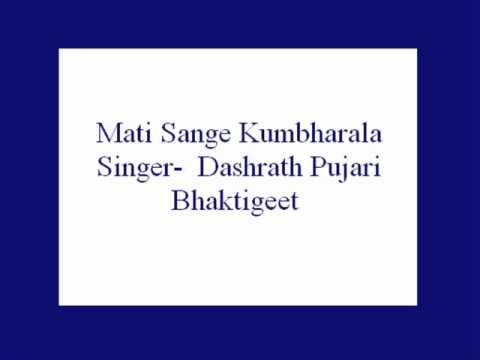 ashich amuchi aai asati song