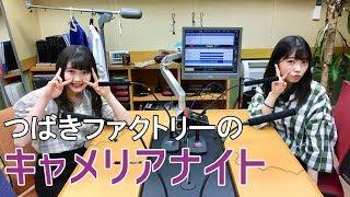 山岸理子・小野田紗栞のキャメリアナイト 2019年5月17日 第57回