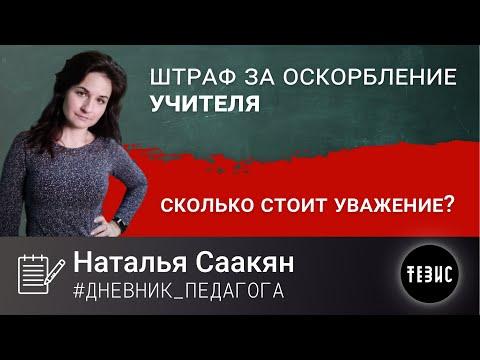 СКОЛЬКО СТОИТ УВАЖЕНИЕ//#ДНЕВНИК_ПЕДАГОГА