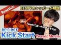 【感動】Kick Start - BE:FIRST Teaser Movie 神曲が確定しました(Reaction)