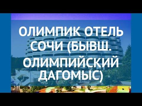 ОЛИМПИК ОТЕЛЬ СОЧИ (БЫВШ. ОЛИМПИЙСКИЙ ДАГОМЫС) 3* обзор