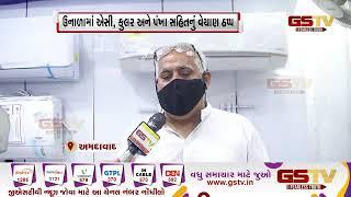 Ahmedabad ઇલેક્ટ્રોનિક્સના વેપારીઓને મોટું નુકસાન થવાની ભીતિ Gstv Gujarati News