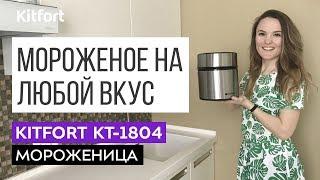 обзор Мороженицы Kitfort KT 1804