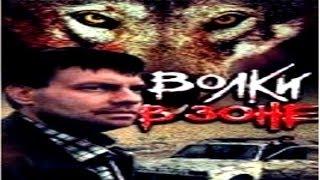 Волки в Зоне - самый известный советский худ фильм о ЧЗО